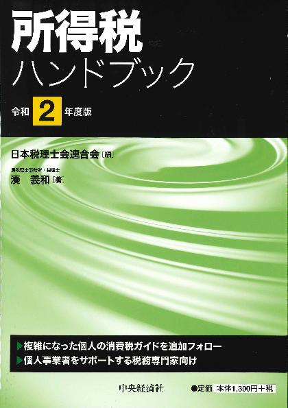 所得税ハンドブック(令和2年度版)
