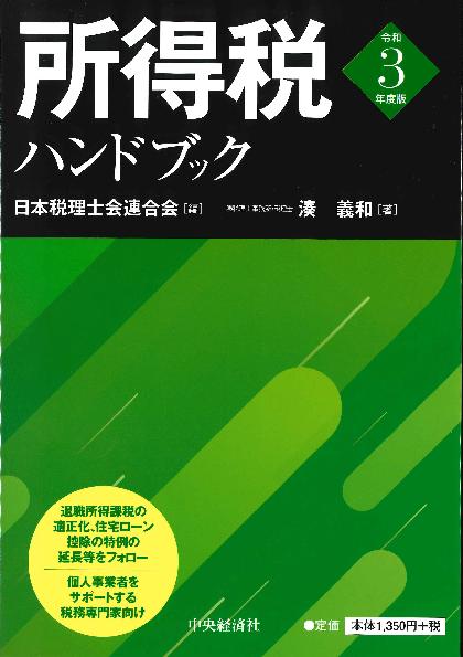 所得税ハンドブック (令和3年度版)
